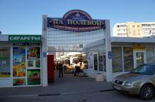 Рынок На Полевой в Геленджике