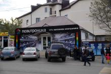 Магазин Позитроника в Геленджике
