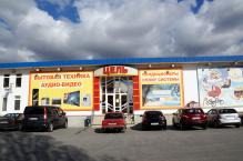 Магазин Цель в Геленджике