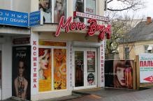 Магазин Мон Визаж в Геленджике