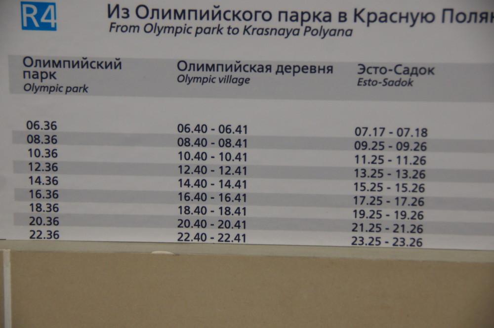 raspisanie-elektrichek-novaya-derevnya-onlayn-porno-filmi-s-russkimi-babami