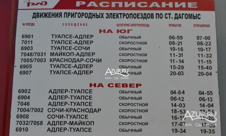 флешку симку автобус краснодар лазаревское расписание цена оплаты