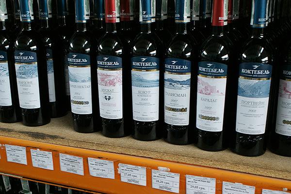 Купить Вино В Феодосия Телефон