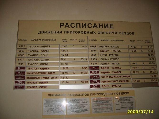 жд билеты челябинск лазаревское база при